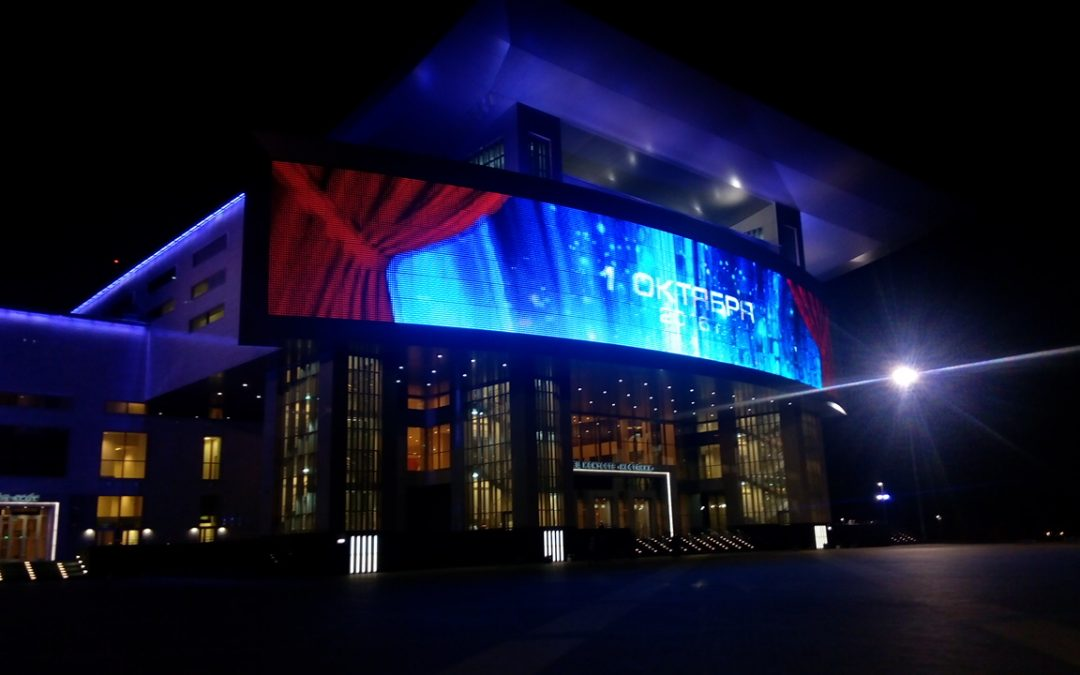 Theatre Surgut